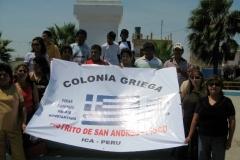 Αδελφοποίηση, Συνεργασία, Πίσκο, Περού_22